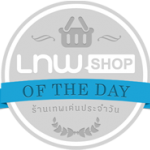 TOMUYA SHOPได้รับเกียรติให้เป็นร้านค้าเทพเด่นประจำวันที่29ธันวาคม2556