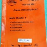 ►สอบเข้าม.1◄ MA 7543 พี่โอ๋โอพลัส เตรียมสอบเข้า ม.1 Math Chapter 1 มีจดเนื้อหาที่เรียนในห้องเรียนเพิ่มเติมหลายหน้า โจทย์แบบฝึกหัดมีจดเฉลยครบเกือบทั้งเล่ม และมีเฉลยคำตอบของอาจารย์ในบางบท