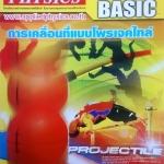 หนังสือกวดวิชา Applied Physics Basic : การเคลื่อนที่แบบโพรเจกไทล์ พร้อมเฉลย