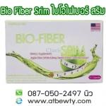 ไบโอไฟเบอร์ สริม Bio Fiber Srim อยากผอม ผอมแบบปลอดภัย 1 กล่อง (10 แคปซูล) 350 บาท