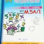 ►พี่ต้อมยูเรก้า◄ MA 2127 หนังสือเรียนพิเศษ วิชาคณิตศาสตร์ ม.5 เทอม 1 มีสรุปเทคนิคลัดที่สำคัญๆเยอะมาก มีวิธีคิดข้าม shot , จุดที่ควรคิดเลขในวงเล็บก่อน ,กฎเพิ่มเติมที่สำคัญ จดครบเกือบทั้งเล่ม จดละเอียดมาก เล่มหนาใหญ่มาก