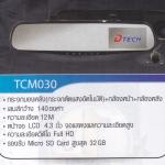 DTTCM030