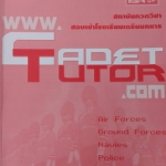 หนังสือกวดวิชา Cadet-tutor เตรียมทหาร อังกฤษ (เล่มแบบฝึกหัด)