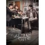 Pre Order / Drama O.S.T - Signal O.S.T (2CD))