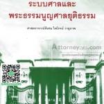 คำอธิบายระบบศาลและพระธรรมนูญศาลยุติธรรม ไพโรจน์ วายุภาพ