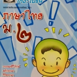 The Brain ภาษาไทย ม.2 วรรณคดีวิจักษ์,หลักภาษา,วิวิธภาษา