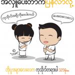"""คิดดี 010M """"บุญยิ่งให้..ยิ่งได้เพิ่ม"""" (ภาษาพม่า)"""
