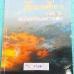 ►สอบเข้าเตรียมอุดม◄ TU 6364 เอื้อมพระเกี้ยว 3 อรุณคิมหันต์ เรียบเรียงโดย น.ร.ในโครงการพัฒนาศักยภาพด้านคณิตศาสตร์รุ่นที่ 11 โรงเรียนเตรียมอุดมศึกษา หนังสือสรุปเนื้อหาสำคัญวิชาคณิตศาสตร์ ภาษาไทย สังคม พร้อมแบบฝึกหัดและคำอธิบายเฉลยละเอียด มีเนื้อหาเพื่อเตรีย