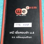 ►สอบเข้าเตรียมอุดม◄ CHE A235 หนังสือกวดวิชา วีเบรน เคมีเพื่อสอบเข้า ม.4 ร.ร.เตรียมอุดมศึกษา มีสรุปเนื้อหา ม.ต้นระดับชั้น ม.1-3 ทั้งหมด เพื่อเตรียมตัวสอบเข้า ม.4 มีแบบแบบฝึกหัดประจำบททุกบท ด้านหลังมีข้อสอบ IJSO อีก 6 ชุด ในหนังสือจดครบเกือบทั้งเล่ม จดละเอี