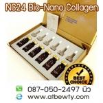 NC24 Bio-Nano Collagen 100 Liquid ของแท้ ขายถูก ตรงจากบริษัท