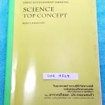 ►อ.วัลลภ◄ CHE 9528 สถาบันกวดวิชา GET หนังสือวิทยาศาสตร์เคมี ม.ต้น สรุปเนื้อหาตั้งแต่ความรู้พื้นฐานจนถึงความรู้ทั้งหมดในระดับชั้น ม.ต้น ม.1-2-3 จดครบเกือบทั้งเล่ม ด้านหลังมีแนวข้อสอบวิชาเคมี ม.ต้น อาจารยย์ทำเฉลยไว้เรียบร้อย