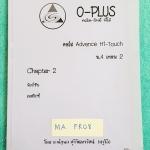 ►พี่โอ๋โอพลัส◄ MA FR08 หนังสือกวดวิชาคณิตศาสตร์ คอร์ส Advance Hi-Touch ม.4 เทอม 2 Chapter 2 จดครบทุกหน้า #มีเทคนิคลัดสุดยอดของพี่โอ๋ โจทย์ในหนังสือมีตั้งแต่ขั้นเบสิกง่ายๆจนถึงระดับยาก Advance มีเฉลยด้านหลัง