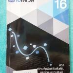 ►พี่แท็ป เอเลเวล◄ MA 9316 คณิตศาสตร์ ม.ปลาย เล่ม 16 สถิติ ความสัมพันธ์เชิงฟังชั่น และกำหนดการเชิงเส้น มีเทคนิค ข้อควรรู้ ข้อสังเกตการทำโจทย์มากมาย ในหนังสือมีรวบรวมข้อสอบตะลุยโจทย์การแข่งขันจากสนามสอบดังๆหลายแห่งเช่น เพชรยอดมงกุฎ ข้อสอบโอลิมปิก ข้อสอบทุนห