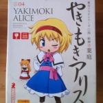 Touhou Soft Vinyl Series 04 Yakimoki Alice by Toranoana