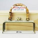ปากกระเป๋าปิกแป๊ก ที่จับลายข้อไผ่ สีทองรมควัน ขนาด 8 นิว
