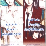 [Bookmark Set] Evil Twin พันธะร้าย ล่อหัวใจให้หลงรัก
