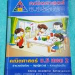 ►อ.อรรณพ◄ MA 6340 หนังสือเรียน คณิตศาสตร์ ม.5 เทอม 2 จดครบเกือบทั้งเล่ม จดละเอียดมาก #มีจดเทคนิคลัด ขุดที่ต้องระวัง จุดที่ต้องจำก่อนไปสอบ เล่มหนาใหญ่มาก