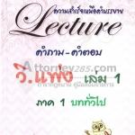 The Lecture คำถาม-คำตอบ วิ.แพ่ง เล่ม 1 (ภาค 1 บททั่วไป) พ.ศ.2556