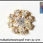 กระดุมประดับสไบชุดไทยประยุกต์