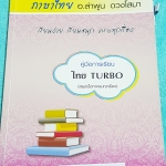 ►อ.ลำพูน◄ TH 7720 คอร์สภาษาไทย Turbo หนังสือสรุปเนื้อหาวิชาภาษาไทย เตรียมสอบเข้า ม.4 มีเทคนิคลัดเยอะมาก มีสูตรการจำ + สูตรลับ ของอ.ลำพูน และจุดที่ต้องระวังเป็นพิเศษ มีตัวอย่างข้อสอบที่ชอบออกสอบบ่อยๆ จดครบทั้งเล่ม จดละเอียด จดเป็นระเบียบเรียบร้อย