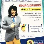 ►ครูซุปเค◄ SUPK A132 หนังสือเรียนพิเศษ คอร์สติวคณิตเข้มข้นขั้นเทพเพื่อสอบเข้า ม.4 ร.ร.ดัง เรื่องเทคนิคเลขยกกำลัง เทคนิคจำนวนจริง เทคนิคลำดับอนุกรม เทคนิคการแปรผัน เลขอียิปต์-โรมัน-ไทย-ปฎิทิน การหมุน การสะท้อน การเลื่อนแกนทางขนาน เนื้อหาในคอร์สเป็นระดับ Ad