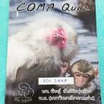 ►หมอพิชญ์ Biobeam◄ BIO 2464 Coma Quiz ปี 2558-2559 หนังสือตะลุยโจทย์ชีววิทยา ม.ปลาย รวมโจทย์ทุกบททุกเรื่อง มีโจทย์ทั้งหมด 13 ชุด รวมทั้งหมด 535 ข้อ โจทย์ที่เป็น Choice จดครบทุกข้อทุกหน้า จดละเอียด ข้อสอบที่เป็นแบบเติมคำ จดครบทุกหน้าทุกข้อเช่นกัน
