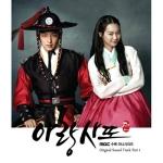 พร้อมส่ง / OST - Aranjuez Sato ago Part.1 (MBC drama)