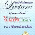 The Lecture คำถาม-คำตอบ วิ.แพ่ง เล่ม 2 (ภาค 2 วิธีพิจารณาในศาลชั้นต้น) พ.ศ.2556