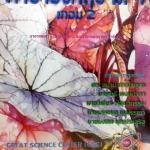หนังสือกวดวิชา GSC ภาษาอังกฤษ ม.1 เทอม 2