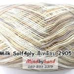 ไหมพรม Milk Soly4ply สีเหลือบ รหัสสี 2905 สีขาว-เทา-น้ำตาลอ่อน