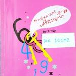 ►A Level◄ MA 13491 คณิตศาสตร์เข้าเตรียมอุดม เล่ม 2