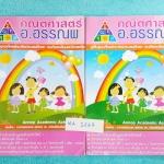 ►อ.อรรณพ◄ MA 1667 หนังสือเรียน วิชาคณิตศาสตร์ ป.4 เทอม 1+ เทอม 2 ครบทั้งปี จดครบเกือบทุกหน้าทั้ง 2 เล่ม ลายมือเด็กจดเรียบร้อย เป็นระเบียบ ตั้งใจเรียน