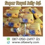 นมผึ้งSuper Royal Jelly 6% + Callagen + วิตามินC แบบแผง มี อย.ขายปลีก-ส่ง ราคาถูกมาก