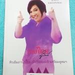 """""""หนังสือครูลิลลี่"""" TH 4559 ติวเข้มภาษาไทย เก็งข้อสอบเข้าเตรียมอุดม จดครบเกือบทั้งเล่ม มีเก็งข้อสอบที่ชอบออกสอบบ่อยๆ เน้นเนื้อหาสำคัญในการทำคะแนน ท้ายเล่มมีสรุปเนื้อหาของ อ.ลิลลี่ อ่านทบทวน เข้าใจง่าย"""