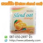 สเลนโอ๊ต ดีท๊อกซ์ (Detox slend oat)