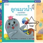 SB-047 หนังสือ ลูกสัตว์แสนสุข 1 ชุดมี 3 เล่ม