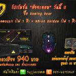 """PRO!! USB Multi Keyboard """"NUBWO"""" (NK-010) Black ( ปรับไฟได้ 7 สี ) + USB Optical Mouse """"NUBWO"""" (NM-68 Raiden) Gaming ( มีไฟ 7 สี ) + แถมฟรี!! แผ่นรองเมาส์ """"NUBWO"""" 1 ผืน มูลค่า 69 บาท + ราคาชุดนี้ 3 ชิ้น รวมค่าจัดสินค้าแบบ EMS พิเศษเพียง 940 บาทเท่านั้น"""