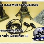ฺBlack Bullet MOD กระสุนพลังBASS