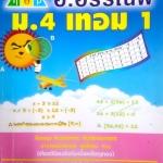 หนังสือกวดวิชา อ. อรรณพ คณิตศาสตร์ ม.4 เทอม 1 พร้อมเฉลย