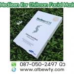 ศูนย์จำหน่ายมาส์คเมดิลีน Medileen Kor Chitosan Facial Mask แบ่งขาย 1 แผ่น 3xx