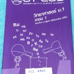 ►พี่โอ๋โอพลัส◄ SCI A810 Oplus หนังสือกวดวิชา วิทยาศาสตร์ ม.1 เทอม 1 เนื้อหาตีพิมพ์สมบูรณ์ทั้งเล่ม ในหนังสือมีเขียนบางหน้า มีตัวอย่างข้อสอบ IJSO , ข้อสอบ Gifed ที่น่าสนใจ มีแบบฝึกหัดและเฉลยท้ายบท เล่มหนาใหญ่มาก