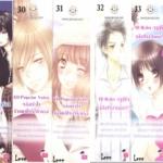 [Bookmark] Sweet 10 รักเต็มสิบ
