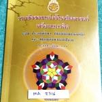 ►ข้อสอบแข่งขัน◄ MA 2316 รวมข้อสอบแข่งขันคณิตศาสตร์ พร้อมแนวคิด ปี 2548 ระดับประถม ม.ต้น ม.ปลาย โดยสมาคมคณิตศาสตร์แห่งประเทศไทย ในพระบรมราชูปถัมถ์ กระดาษขาวใหม่ ไม่มีรอยเขียน หนังสือหายาก ขายเกินราคาปก ด้านหลังมีเฉลยละเอียดครบทุกข้อ บางข้อเฉลยละเอียดยาวเกิ