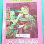 ►สอบเข้า ม.4◄ TH 3250 หนังสือกวดวิชา สถาบัน GSMC วิชาภาษาไทย Gifted Program กวดเข้มเข้า ร.ร.เตรียมอุดมศึกษา มีสรุปเนื้อหา โจทย์แบบฝึกหัดทบทวน #มีหลักสังเกตที่สำคัญหลายจุด มีจดบ้าง หนังสือเล่มใหญ่