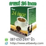 24 อิ้นซ์ กาแฟสำเร็จรูป (24 Ince Coffee)