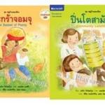 SB-053 หนังสือ ชุดหมู่บ้านพอเพียง 1 ชุดมี 2 เล่ม