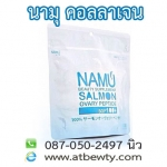 นามุ เอสโอพี 100+ (NAMU sop 100+) คอลลาเจน จาก รกปลาแซลมอน