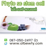 Phyto SC stem cell (ไฟโต เอสซี สเต็มเซลล์) บำบัดร่างกายคืนสู่วัยหนุ่มสาวอีกครั้ง