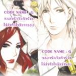 [Bookmark Set] CODE NAME : G หลอกรักกับดักร้ายไล่ล่าหัวใจยัยจารชน