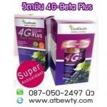 วิตามิน 4G เบต้าพลัส Vitamin 4G-Beta Plus (อาหารเสริมองุ่นนานาชนิด)